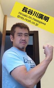 長谷川さんの画像